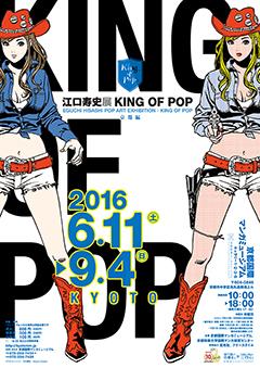 160428_KOP_AD_kyoto_chirashi_omote